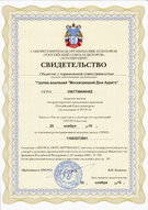 MDA is a member of the Self-Regulatory Organization of Auditors Russian Union of Auditors