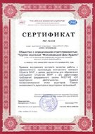 Moskvoretsky House of Audit get certified the quality control of the services provided by the SRO Russian Board of Auditors